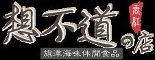 旗津 想不道の店- 官方網站